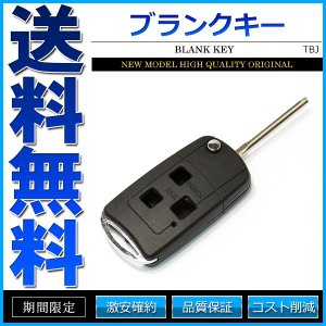 ダイハツ ブランクキー スペアキー リペアキー キーレス 社外品 表面3ボタン ジャックナイフ型|cpfyell