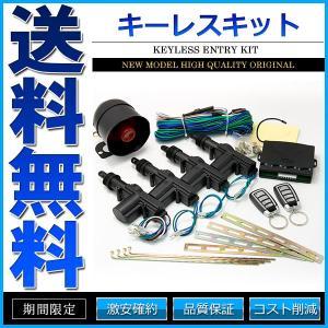 キーレスエントリー キット アンサーバック機能付 アクチュエーターセット|cpfyell