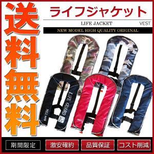 救命胴衣 ライフジャケット ベストタイプ 手動膨張式 5色|cpfyell