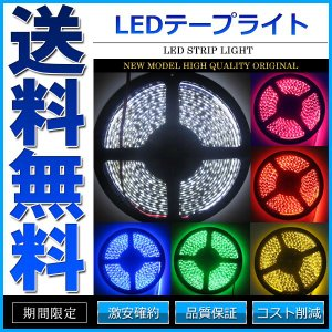 LEDテープライト DC 12V 600連 5m 3528SMD 防水 高輝度SMD ベース黒 切断可能 全6色|cpfyell