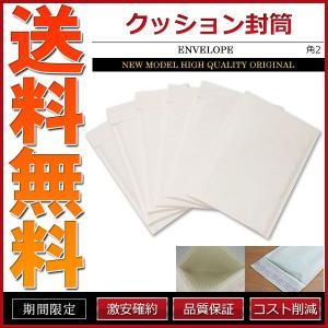 クッション封筒 角2サイズ 100枚入 テープシール付 業務用 梱包資材|cpfyell