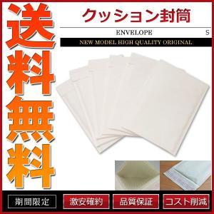 クッション封筒 Sサイズ 300枚入 テープシール付 業務用 梱包資材|cpfyell