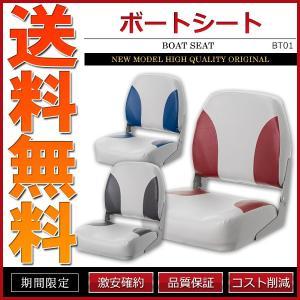 ボートシート ボート用 椅子 グレー レッド ブルー チャコール ふかふか 高級志向合成皮革 cpfyell