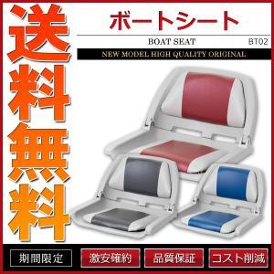 ボートシート ボート用 椅子 グレー レッド ブルー チャコール 幅広 高級志向合成皮革 cpfyell