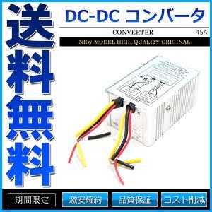 DC DC コンバーター 24V → 12V 最大45A 変圧器 デコデコ|cpfyell
