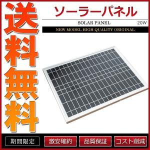 太陽光パネル 20W 単結晶 ソーラーパネル|cpfyell