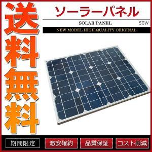 太陽光パネル 50W 単結晶 ソーラーパネル|cpfyell