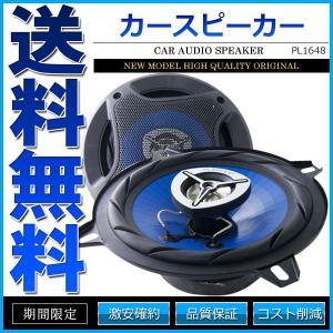 カースピーカー 16cm 500W PL-1648 基本モデル 自動車用スピーカー|cpfyell