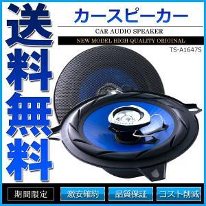 カースピーカー 16cm 250W TS-A1647S 上級モデル 自動車用スピーカー|cpfyell