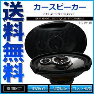 カースピーカー 6×9inch 1000W TS-G6941R 上級モデル 自動車用スピーカー|cpfyell