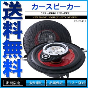 カースピーカー 10cm 100W XS-E1411 中級モデル 自動車用スピーカー|cpfyell