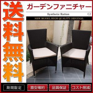 ガーデンファニチャー 人工ラタン ダークブラウン チェア イス 椅子 2脚|cpfyell