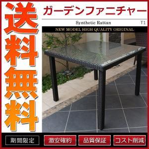 ガーデンファニチャー 人工ラタン ダークブラウン テーブル 机 単品|cpfyell
