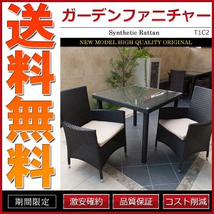 ガーデンファニチャー 人工ラタン ダークブラウン 3点セット テーブルx1 チェアx2|cpfyell