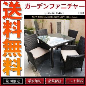 ガーデンファニチャー 人工ラタン ダークブラウン 5点セット テーブルx1 チェアx4|cpfyell