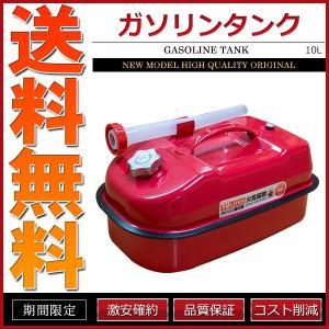 ガソリン携行缶 10L 1缶単品 レッド|cpfyell