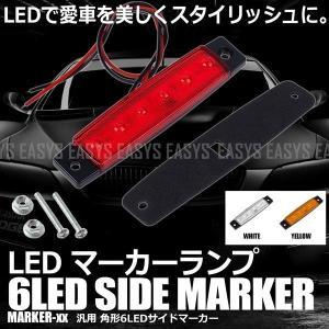 サイドマーカー 6連 マーカーランプ LED 角型 トラック カスタム 汎用 side marker|cpmania