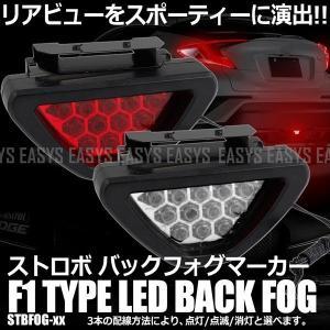 バックフォグ LED ブレーキランプ 点灯 安全 リア ライト 汎用 テールランプ|cpmania