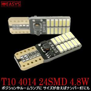 ルームランプ T10 SMD 4014 24灯 2個セット 6000k 600LM 4.8W ポジション 高輝度 LED ウェッジ球 外装|cpmania