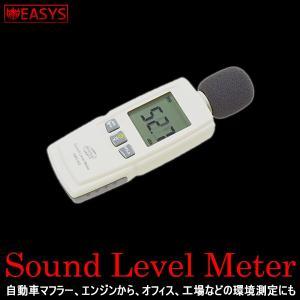 ノイズ メーター 騒音計 測定 デジタル 計測 コンパクト 電池 noise meter 音楽 工事現場 大声|cpmania