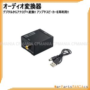 デジタル アナログ オーディオ 変換 DAコンバーター DAC RCA 音声出力 アンプ スピーカー