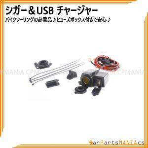 バイク スマホ 充電 シガー USB チャージャー 電装 ETC 12V 120W 防水 キャップ 5V 2.1A ステー ナビ ツーリング|cpmania