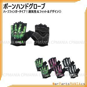 ツーリング バイクグローブ ハーフフィンガー ボーン 骨 薔薇 ローズ スポーツ グリップ 通気性 半指 手袋|cpmania