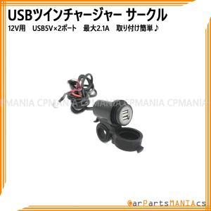 バイク スマホ 充電 USB 2ポート ツイン チャージャー サークル 12V 防水 キャップ 5V 2.1A ステー ナビ ツーリング|cpmania