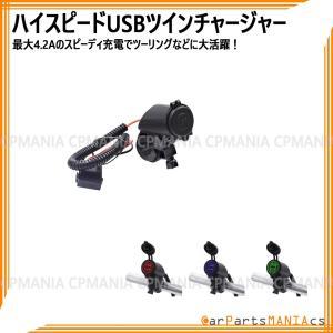 バイク スマホ 充電 ハイスピード USB チャージャー 2ポート 12V 防水 キャップ 5V 4.2A ステー ナビ ツーリング|cpmania