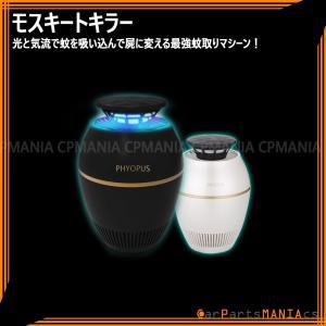 蚊取り 害虫駆除 モスキートキラー コバエ USB 電源 mouquito killer|cpmania