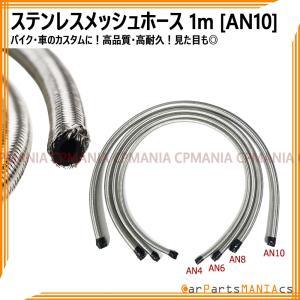 AN10 メッシュホース ステンレス 1m カスタム エンジン クーラー フォージ ベントチューブ stainless mesh hose|cpmania