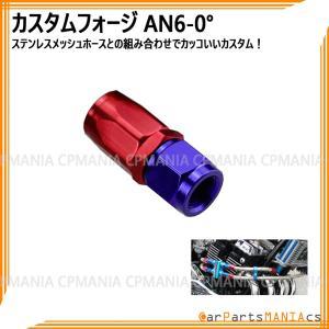 AN6 カスタム フォージ 0° 0度 エンジン クーラー ベントチューブ メッシュホース custom forge|cpmania
