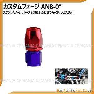 AN8 カスタム フォージ 0° 0度 エンジン クーラー ベントチューブ メッシュホース custom forge|cpmania