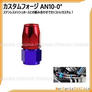 AN10 カスタム フォージ 0° 0度 エンジン クーラー ベントチューブ メッシュホース custom forge|cpmania