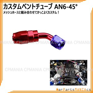 AN6 ベントチューブ 45° 45度 カスタム エンジン クーラー フォージ メッシュホース custom forge|cpmania