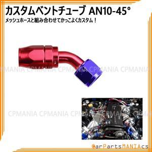 AN10 ベントチューブ 45° 45度 カスタム エンジン クーラー フォージ メッシュホース custom forge|cpmania