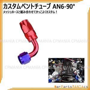 AN6 ベントチューブ 90° 90度 カスタム エンジン クーラー フォージ メッシュホース custom forge|cpmania