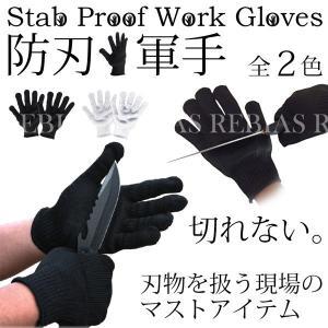 防刃 手袋 左右 セット 切れない 軍手 耐刃 ...の商品画像