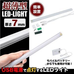 LED バーライト ロング 照明 薄型 USB 給電 デスクライト 卓上 long light スリム ホワイト アンバー|cpmania