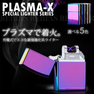 幻想 クロス プラズマ ライター USB 充電 アークライター 煙草 喫煙 ガス オイル 不要 たばこ 着火 PLAZMA lighter cpmania