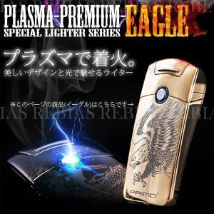プラズマ ライター プレミアム イーグル アーク 鷲 煙草 たばこ 着火 USB 充電 PLAZMA LIGHTER EAGLE cpmania