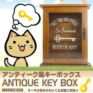 ウッド キーボックス 鍵 キー 保管 管理 ジュエリー 小物 木製 玄関|cpmania