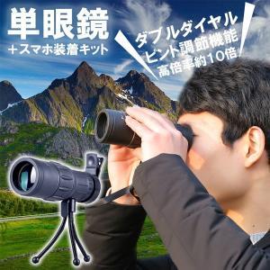単眼鏡 16×52 ダブルダイヤル スポーツ 観戦 登山 アウトドア スマホ レンズ スマートフォン ズーム スタンド cpmania
