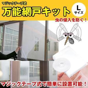 万能 網戸 マジックテープ Lサイズ 蚊帳 張り替え 網戸 キット 防虫 ネット 虫よけ|cpmania