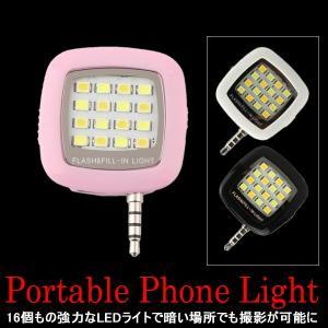 自撮り フラッシュ LED ライト スマホ 撮影 スマートフォン セルフィー 照明 イヤホンジャック インスタ映え cpmania