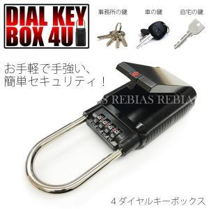 キーボックス ダイヤル 防犯 セキュリティ キーロック 鍵 錠 金庫 KEYBOX|cpmania