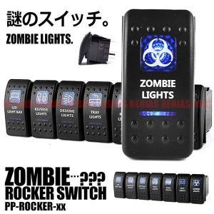 ロッカー LED スイッチ 5ピン 12〜24V ゾンビライト ボタン 切替 イルミネーション 汎用 車 内装|cpmania