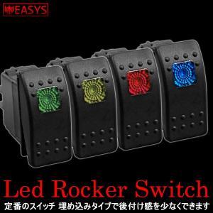 ロッカースイッチ LED  4ピン 12V 24V ボタン 定番 汎用 内装|cpmania