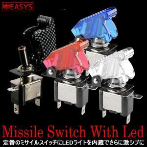トグル スイッチ ミサイルスイッチ LED 誤操作防止 カバー 12V 内装 ドレスアップ|cpmania