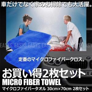マイクロファイバー タオル 30cm×70cm 2枚セット ...